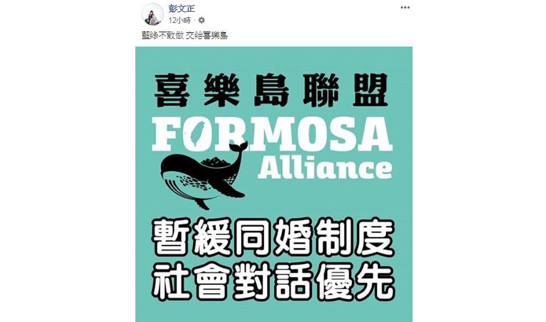 彭文正公布喜樂島聯盟政見:暫緩同婚制度,社會對話優先