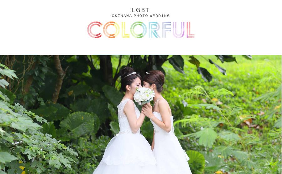 同志結婚新選擇,日本「照片婚」,用美好影像完成愛的宣言!